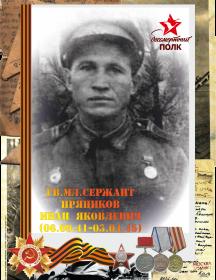 Пряников Иван Яковлевич