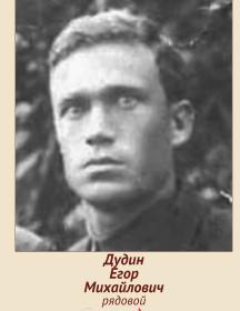 Дудин Егор Михайлович