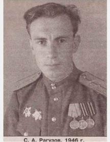 Рагузов Сергей Александрович