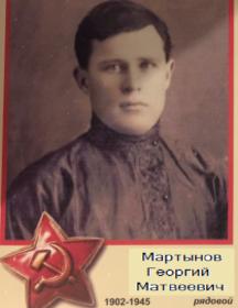 Мартынов Георгий Матвеевич