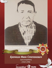 Ерёмкин Иван Степанович