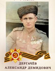 Дергачев Александр Демидович