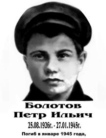 Болотов Пётр Ильич