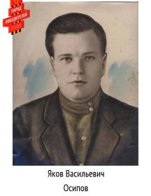 Осипов Яков Васильевич