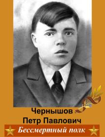 Чернышов Пётр Павлович