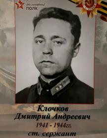 Клочков Дмитрий Андреевич