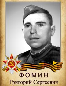 Фомин Григорий Сергеевич