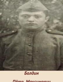 Болдин Пётр Максимович