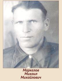 Маркелов Михаил Михайлович