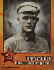 Показаньев Николай Петрович