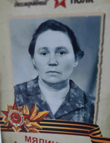 Мялицина Анна Васильевна