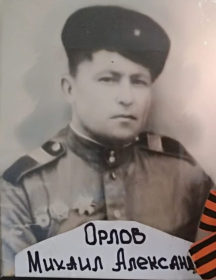 Орлов Михаил Александрович