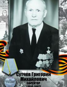 Сутчев Григорий Михайлович