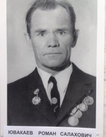 Ювакаев Роман Салахович