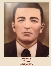 Хостов Тина Татуевич