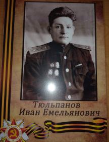 Тюльпанов Иван Емельянович