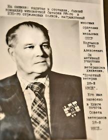 Колтаков Петр Алексеевич