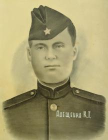 Одещенко Константин Трофимович