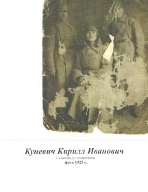 Куневич Кирилл Иванович