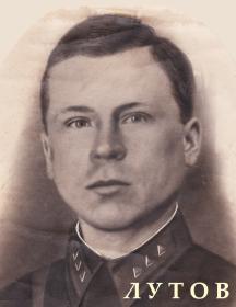 Лутов Иван Артемьевич
