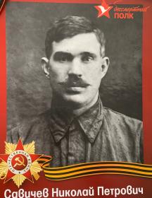 Савичев Николай Петрович