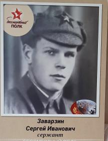 Заварзин Сергей Иванович