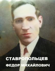 Ставропольцев Федор Михайлович