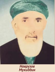 Наврузов Мухиддин