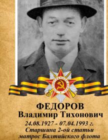 Федоров Владимир Тихонович