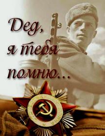 Юркин Михаил Потапович