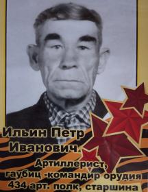 Ильин Пётр Иванович