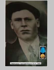 Лавриненко Григорий Ильич