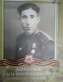 Кононов Василий Максимович