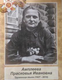 Амплеева Прасковья Ивановна