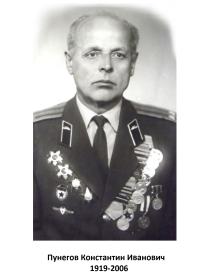 Пунегов Константин Иванович
