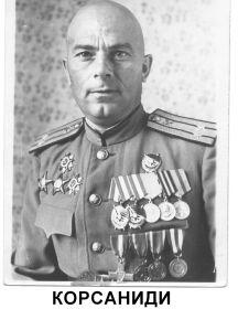 Корсаниди Владимир Васильевич