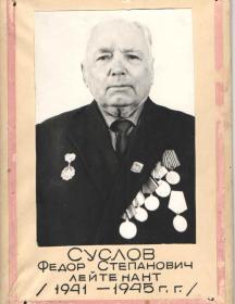 Суслов Фёдор Степанович