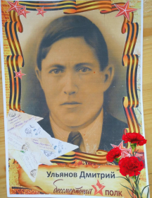 Ульянов Дмитрий Степанович