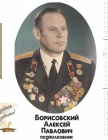 Борисовский Алексей Павлович