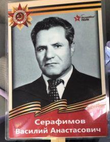 Серафимов Василий Анастасович