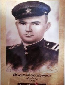 Юрченко Фёдор Яковлевич