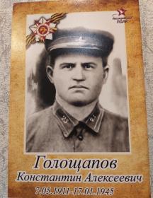 Голощапов Константин Алексеевич