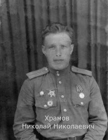 Храмов Николай Николаевич