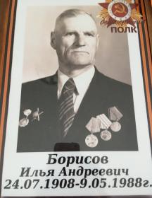 Борисов Илья Андреевич