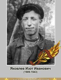 Яковлев Изот Иванович