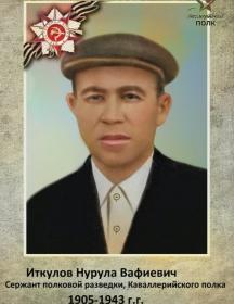 Иткулов Нурула Вафиевич