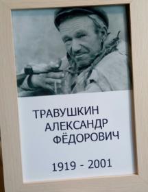Травушкин Александр Фёдорович