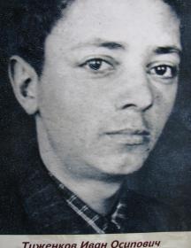 Тиженков Иван Осипович