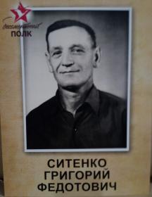 Ситенко Григорий Федотович