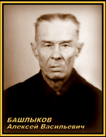 Башлыков Алексей Васильевич